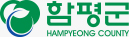 함평군 HAMPYEONG COUNTY