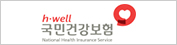 h-well 국민건강보험
