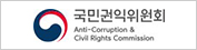 국민권익위원회