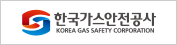 한국가스안전공사 KOREA GAS SAFETY CORPORATION