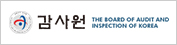 감사원 the board of audit and inspection of korea
