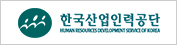 한국산업인력공단