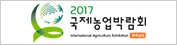 2017 국제농업박람회
