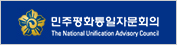 민주평화통일자문회의