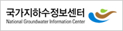 국가지하수정보센터national groundwater information center